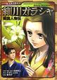 細川ガラシャ 戦国人物伝 コミック版日本の歴史25