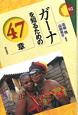 ガーナを知るための47章 エリア・スタディーズ92