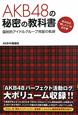 """AKB48の秘密の教科書 国民的アイドルグループ飛躍の軌跡 あの日の""""推しメン""""のお仕事"""