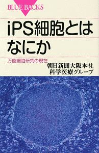 iPS細胞とはなにか