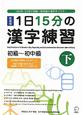 1日15分の漢字練習 初級~初中級(下)<新装版> 1日6字、3カ月で初級~初中級の漢字をマスター