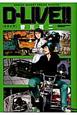 D-LIVE!!<新装版> (4)