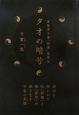 タオの暗号 老子書<原版>「秘儀」活用法 超☆きらきら5