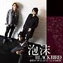 泡沫BLACKBIRD(豪華盤)(DVD付)
