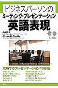 ミーティング・プレゼンテーション英語表現 ビジネスパーソンの CD付