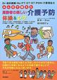 高齢者の楽しい 介護予防 体操&レク Dr・歯科医師・Ns・PT・OT・ST・PHN・介