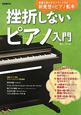 挫折しないピアノ入門 楽譜を使わずにスタートする新発想のピアノ教本