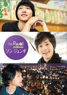 I'm Real ソン・ジュンギ