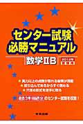 センター試験必勝マニュアル 数学2B 2012