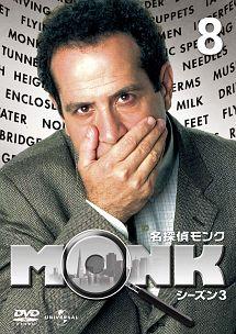 名探偵MONK シーズン3