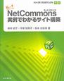 NetCommons 実例でわかるサイト構築 ネットコモンズ公式マニュアル 私にもできちゃった!