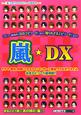 嵐☆DX 『嵐』メモリアルエピソードBOOK デビュー直前の『幻のエピソード』から『知られざるエ