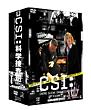 CSI:科学捜査班 シーズン3 BOX 2