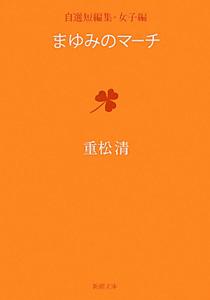 まゆみのマーチ 自選短編集・女子編