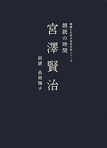 『宮澤賢治 朗読CD付き名作文学シリーズ』長岡輝子