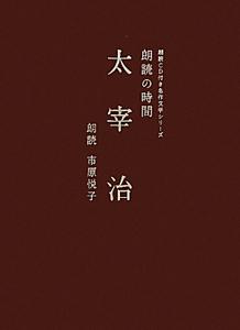 『太宰治 朗読CD付き名作文学シリーズ』市原悦子