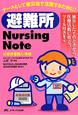 避難所Nursing Note 災害時看護心得帳 ナースとして被災地で活躍するために!