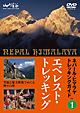 ネパール・ヒマラヤトレッキングガイド(1) エベレスト・トレッキング ~世界の名峰を仰ぎ見ながら歩く~