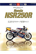 Honda NSR250R 伝説の2ストローク最強マシン REAL Motorcycle