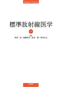 『標準放射線医学<第7版>』西谷弘