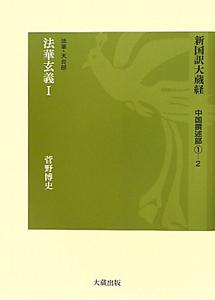 新国訳大蔵経 中国撰述部1-2 法華玄義1 法華・天台部