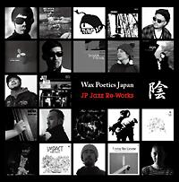 八木正生『Wax Poetics Japan JP Jazz Re-Works 陰』