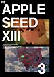 アップルシードXIII vol.3