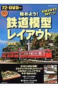 始めよう!鉄道模型レイアウト<保存版> DVD付