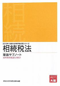 相続税法 理論サブノート 税理士試験受験対策シリーズ 2012