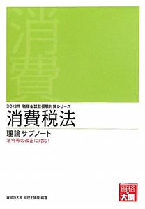 消費税法 理論サブノート 税理士試験受験対策シリーズ 2012