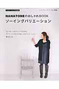 青木めぐみ『NANATONEのおしゃれBOOK ソーイングバリエーション』