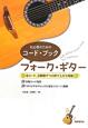 フォーク・ギター 初心者のためのコード・ブック 各コード、3種類ずつの押さえ方を掲載