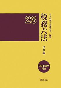 税務六法 法令編 CD-ROM付き 平成23年