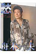 愁 舟木一夫 密着2010~2011