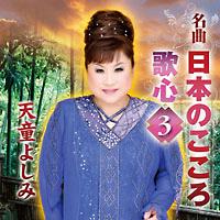 名曲・日本のこころ 歌心3