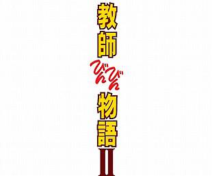 教師びんびん物語 第2シリーズ