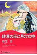 砂漠の王と月の女神