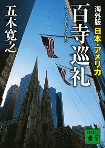 百寺巡礼<海外版> 日本・アメリカ
