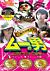 ムーの男 小林でび作品集 ファンタスティック編[EOMS-0002][DVD]