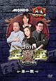 モンド麻雀プロリーグ 2011モンド王座決定戦 第1戦