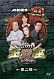 モンド麻雀プロリーグ 2011モンド王座決定戦 第2戦