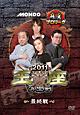モンド麻雀プロリーグ 2011モンド王座決定戦 最終戦
