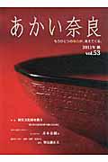 あかい奈良 2011秋 特集:被災文化財を救う