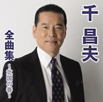 全曲集~北国の春~