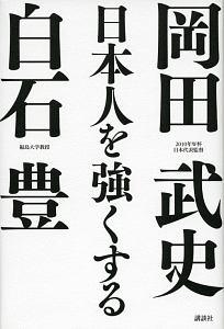 『日本人を強くする』白石豊
