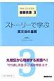 ストーリーで学ぶ 英文法の基礎 NHK CD BOOK 基礎英語3
