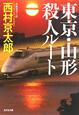 東京・山形殺人ルート 長編推理小説