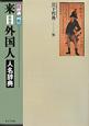 来日外国人 人名辞典 江戸時代