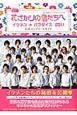 花ざかりの君たちへ〜イケメン☆パラダイス〜 公式コンプリートガイド 2011