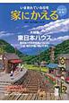 家にかえる 大特集:東日本ハウス いま売れている住宅(19)